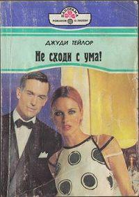 Джуди Тейлор - Не сходи с ума!