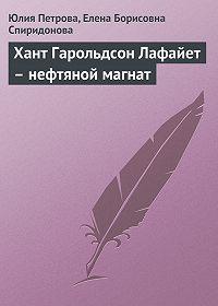 Елена Борисовна Спиридонова -Хант Гарольдсон Лафайет – нефтяной магнат