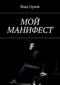 Влад Орлов -Мой манифест