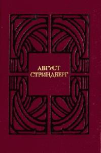 Август Юхан Стриндберг -Детская сказка
