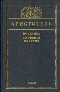Аристотель - Афинская полития