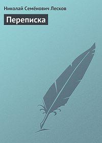 Николай Лесков -Переписка