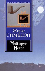 Жорж Сименон -Мой друг Мегрэ
