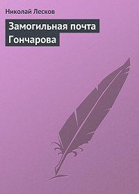 Николай Лесков -Замогильная почта Гончарова