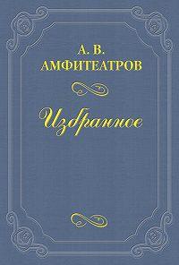 Александр Амфитеатров -Паутина