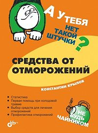 Константин Крылов -Средства от отморожений