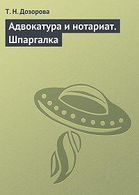 Т. Н. Дозорова -Адвокатура и нотариат. Шпаргалка