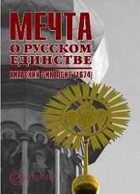 И. Ю. Сапожникова -Мечта о русском единстве. Киевский синопсис (1674)