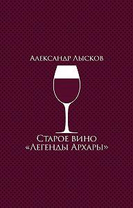 Александр Лысков -Старое вино «Легенды Архары» (сборник)
