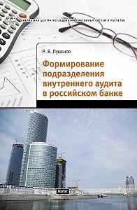 Роман Лукашов -Формирование подразделения внутреннего аудита в российском банке