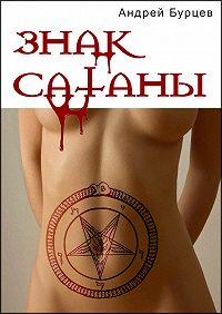 Андрей Бурцев - Знак Сатаны