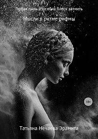 Татьяна Нечаева Эрамита -Любая пыль способна блеск затмить