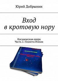Юрий Добрынин - Вход вкротовуюнору. Космическая опера. Часть2. Планета Имоан