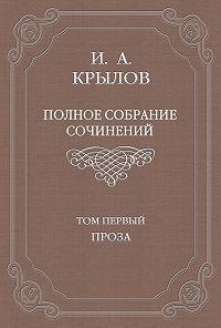 Иван Крылов -Полное собрание сочинений. Том 1. Проза