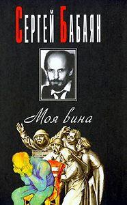 Сергей Бабаян -Одиночная командировка