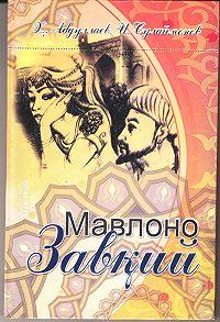 Хамидулла Абдуллаев -Мавлоно Завқий