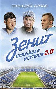 Геннадий Сергеевич Орлов -Зенит. Новейшая история 2.0