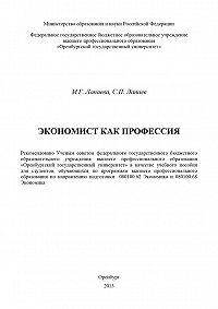Сергей Лапаев -Экономист как профессия