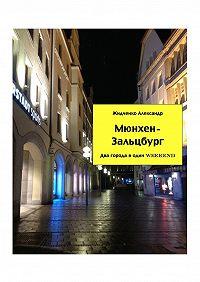 Александр Жидченко -Мюнхен – Зальцбург. Экспресс-путеводитель для тех, кто экономит время