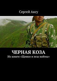Сергей Аксу -Чернаякоза. Изкниги «Щенки ипсы войны»