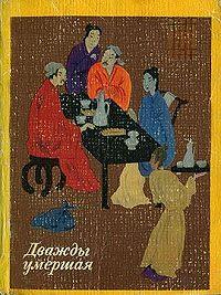 Эпосы, легенды и сказания -Игрок в облавные шашки