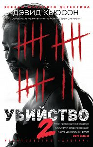 Дэвид Хьюсон -Убийство-2