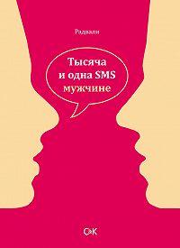 Радвали -Тысяча и одна SMS мужчине