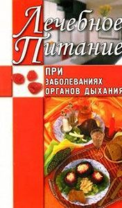 Юлия Рычкова -Лечебное питание при заболеваниях органов дыхания