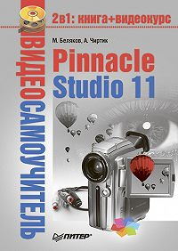 Михаил Беляков -Pinnacle Studio 11