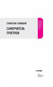 Станислав Савицкий -Самоучитель прогулок (сборник)