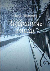 Алла Макаревич -Избранные стихи