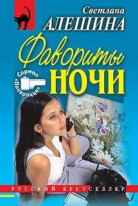 Светлана Алешина - Фавориты ночи (сборник)