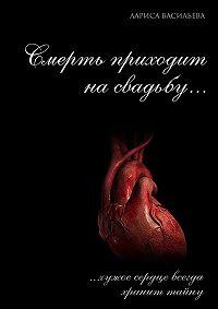 Лариса Васильева -Смерть приходит на свадьбу…