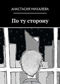 Анастасия Михалева -По ту сторону