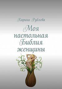 Карина Рублёва -Настольная Библия женщины