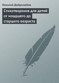 Николай Добролюбов -Стихотворения для детей от младшего до старшего возраста