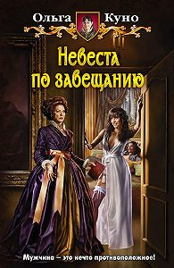 Ольга Куно -Невеста по завещанию