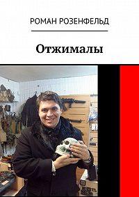 Роман Розенфельд -Отжималы