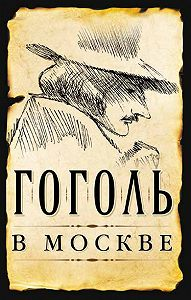 Сергей Шокарев -Гоголь в Москве (сборник)