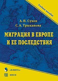 Светлана Анатольевна Трыканова -Миграция в Европе и ее последствия. Учебное пособие
