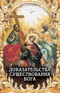 Алексей Фомин - Доказательства существования Бога