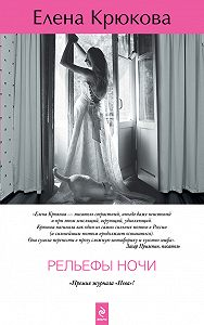 Елена Крюкова -Рельефы ночи