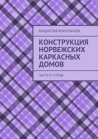 Владислав Воротынцев -Конструкция норвежских каркасных домов. Часть 9: Стены