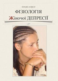 Вікторія Андрусів - Фізіологія жіночої депресії