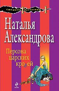 Наталья Александрова -Персона царских кровей