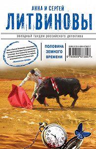Анна и Сергей Литвиновы -Половина земного пути (сборник)