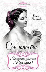 Ольга Романова -Сон юности. Записки дочери Николая I