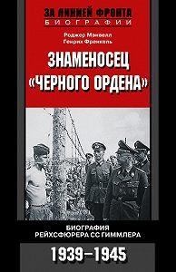 Генрих Френкель, Роджер Мэнвелл - Знаменосец «Черного ордена». Биография рейхсфюрера СС Гиммлера. 1939-1945