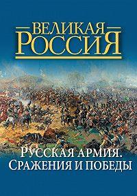 Владимир Бутромеев - Русская армия. Сражения и победы