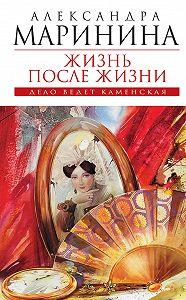 Александра Маринина -Жизнь после Жизни